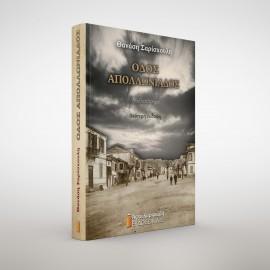 Οδός Απολλωνιάδος. Μυθιστόρημα. Δεύτερη έκδοση