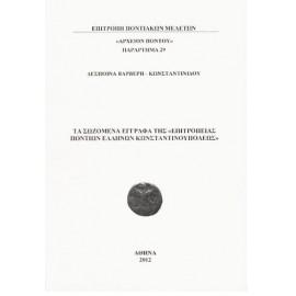 """Τα σωζόμενα έγγραφα της """"Επιτροπείας Ποντίων Ελλήνων Κωνσταντινουπόλεως"""""""