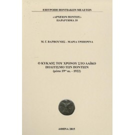 Ο κύκλος του χρόνου στο λαϊκό πολιτισμό των Ποντίων (μέσα 19ου αι. -1922)