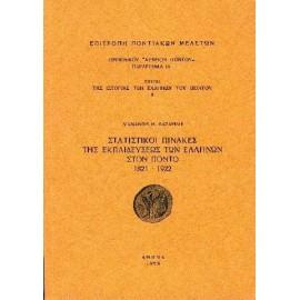 Στατιστικοί πίνακες της εκπαιδεύσεως των Ελλήνων στον Πόντο 1821-1922