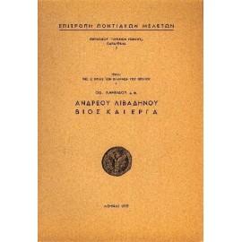 Ανδρέου Λιβαδηνού, Βίος και έργα