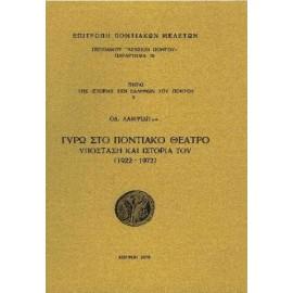 Γύρω στο Ποντιακό Θέατρο. Υπόσταση και Ιστορία του (1922-72)