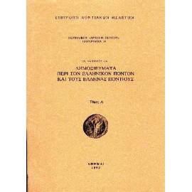 Δημοσιεύματα περί τον ελληνικόν Πόντον και τους Έλληνας Ποντίους, τ. Α΄