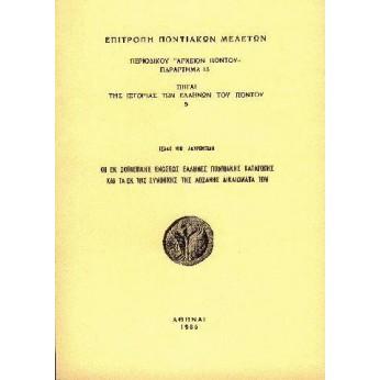 Οι εκ Σοβιετικής Ενώσεως Έλληνες Ποντιακής καταγωγής και τα εκ συνθήκης της Λωζάνης δικαιώματά των