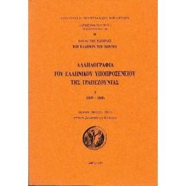 Αλληλογραφία του Ελληνικού Υποπροξενείου της Τραπεζούντας (1839-1858)