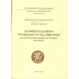Το Φροντιστήριο Τραπεζούντας (1900-1914) και η ιδεολογική κυριαρχία των Ελλήνων στον Πόντο