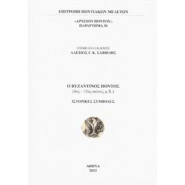 Ο Βυζαντινός Πόντος (4ος – 15ος αι.)