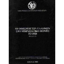 Οι οικισμοί των Ελλήνων στον Μικρασιατικό Πόντο το 1920