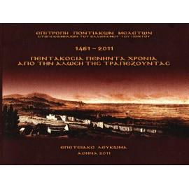 Πεντακόσια πενήντα χρόνια από την Άλωση της Τραπεζούντας, 1461-2011