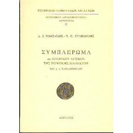 Συμπλήρωμα στο «Ιστορικόν Λεξικόν της Ποντικής Διαλέκτου του Α. Α. Παπαδοπούλου»