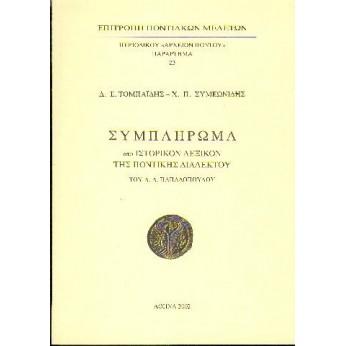Συμπλήρωμα στο Ιστορικό Λεξικό της Ποντιακής Διαλέκτου