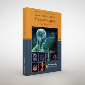 Κλινική και εργαστηριακή Πυρηνική Ιατρική σε 20 ειδικότητες. 6η έκδοση πλήρως αναθεωρημένη