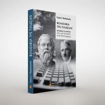 Φιλοσοφία της Παιδείας. Ιστορικοί Σταθμοί από τον Πλάτωνα στον Ντιούι (Dewey)
