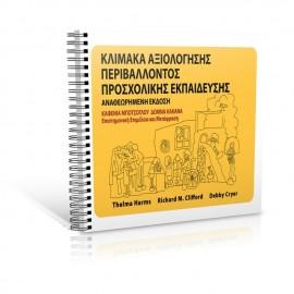 Κλίμακα Αξιολόγησης Περιβάλλοντος Προσχολικής Εκπαίδευσης. Αναθεωρημένη έκδοση