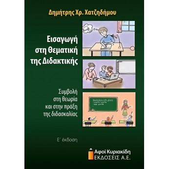 Εισαγωγή στη Θεματική της Διδακτικής. Συμβολή στη θεωρία και στην πράξη της διδασκαλίας. Ε΄ έκδοση