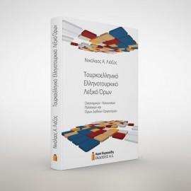 Τουρκοελληνικό - Ελληνοτουρκικό Λεξικό Όρων Οικονομικών-Κοινωνικών-Πολιτικών και Όρων Διεθνών Οργανισμών