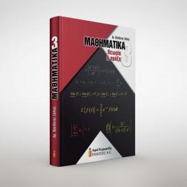 Μαθηματικά 3 Θεωρία και πράξη