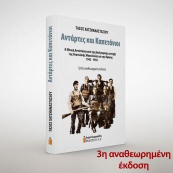 Αντάρτες και Καπετάνιοι. Η Εθνική Αντίσταση κατά της βουλγαρικής κατοχής της Αν.Μακεδονίας & της Θράκης 1942-1944. Τρίτη έκδοση