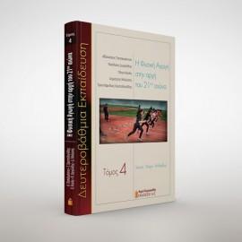 Η Φυσική Αγωγή στην αρχή του 21ου αιώνα. Σκοποί-Στόχοι-Επιδιώξεις στην Δευτεροβάθμια Εκπαίδευση. Τόμος 4