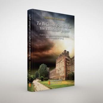 Το Βυζάντιο & οι Σλάβοι του Ελλαδικού χώρου. Συμβολή στη μεσαιωνική ιστορία της Ελλάδας κατά την περίοδο 6ος - 10ος αι.