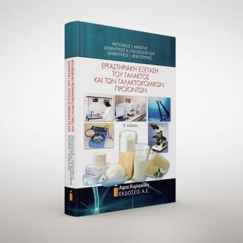 Εργαστηριακή εξέταση του γάλακτος και των γαλακτοκομικών προϊόντων. Β΄ έκδοση (Σκληρό εξώφυλλο)