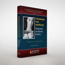 Η αξιολόγηση στην εκπαίδευση. Παιδαγωγική και διδακτική διάσταση. 71 κείμενα για την αξιολόγηση. Δεύτερη έκδοση