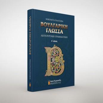 Βουλγαρική γλώσσα. Λειτουργική γραμματική. Β΄ έκδοση