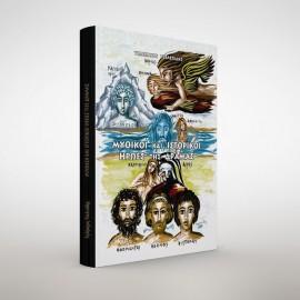 Μυθικοί και Ιστορικοί ήρωες της Δράμας