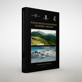 Το Παγγαίο όρος και οι αρχαίοι πρόγονοι των Δραμινών-Καβαλιωτών