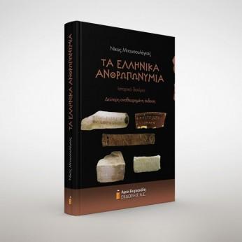 Τα ελληνικά ανθρωπωνύμια. Ιστορικό δοκίμιο. Δεύτερη αναθεωρημένη έκδοση