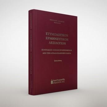 Ετυμολογικόν Ερμηνευτικόν Λεξιλόγιον ποντιακών λέξεων προερχομένων από την αρχαία ελληνική γλώσσα