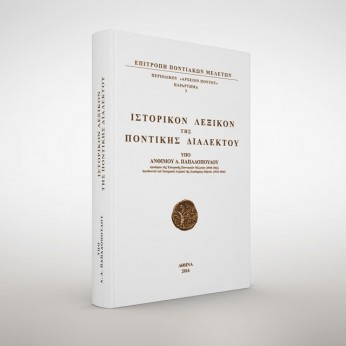 Ιστορικόν Λεξικόν της Ποντικής διαλέκτου