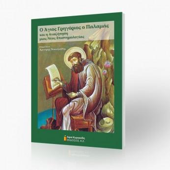 Ο Άγιος Γρηγόριος ο Παλαμάς και η Αναζήτηση μιας Nέας Επιστημολογίας