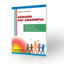 Άσκηση και αναπηρία. Εξατομίκευση, προσαρμογές και προοπτικές ένταξης