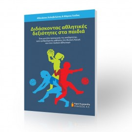 Διδάσκοντας αθλητικές δεξιότητες στα παιδιά.
