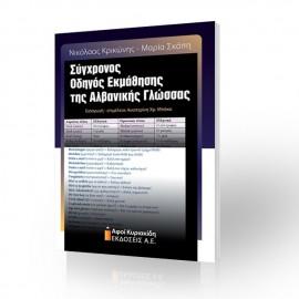 Σύγχρονος οδηγός εκμάθησης της Αλβανικής γλώσσας