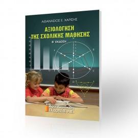 Αξιολόγηση της σχολικής μάθησης. Β΄ έκδοση