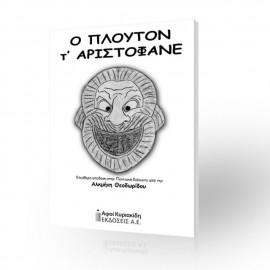 Ο Πλούτον τ' Αριστοφάνε. Ελεύθερη απόδοση στην Ποντιακή διάλεκτο