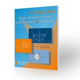 Λογισμός συναρτήσεων μιας μεταβλητής με στοιχεία διανυσματικής & γραμμικής άλγεβρας