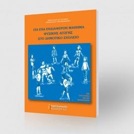 Για ένα ενδιαφέρον μάθημα φυσικής αγωγής στο δημοτικό σχολείο. 200 αναλυτικά σχέδια μαθημάτων