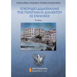 Εγχειρίδιο Διδασκαλίας της Ποντιακής Διαλέκτου σε Ενήλικες. Β΄ έκδοση