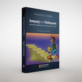 Εισαγωγή στην παιδαγωγική. Θεμελιώδη προβλήματα της Παιδαγωγικής Επιστήμης. Ένατη έκδοση