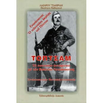 Τόπτσαμ. Το ποντιακό αντάρτικο με τον Καπετάν Γοτσάναστας