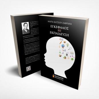Εγκέφαλος και εκπαίδευση