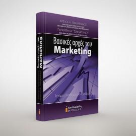 Βασικές αρχές του Marketing (Τέταρτη αναθεωρημένη έκδοση)