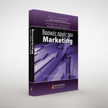 Βασικές αρχές του μάρκετινγκ (Τέταρτη έκδοση)