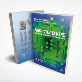 Microcontrolers. Exercises,Experiments and Applications with ATmega32