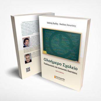 Ολοήμερο Σχολείο Παιδαγωγικές και κοινωνικές διαστάσεις. Γ΄ έκδοση