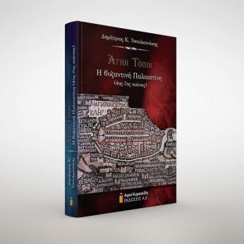 Άγιοι Τόποι Η βυζαντινή Παλαιστίνη (4ος-7ος αιώνας)