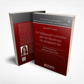 Το Παιδαγωγικό Ινστιτούτο από την ίδρυση έως την κατάργησή του: μια θεωρητική και εμπειρική διερεύνηση τ. 4